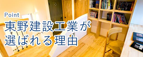 東野建設工業が選ばれる理由
